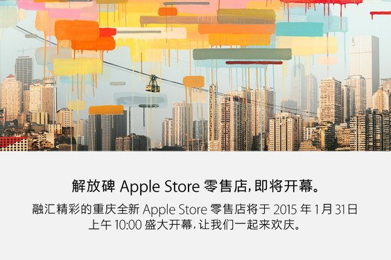 Apple is set to open its second store in Chongqing at the end of the month.