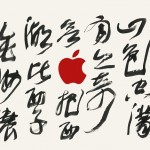 Apple taps celebrated calligrapher to promote new West Lake store in China