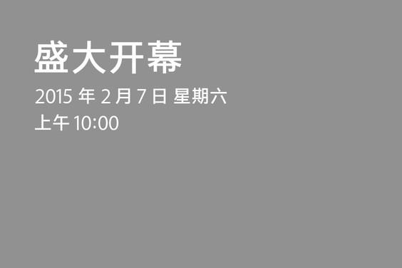 Apple Store Tianjin Joy City