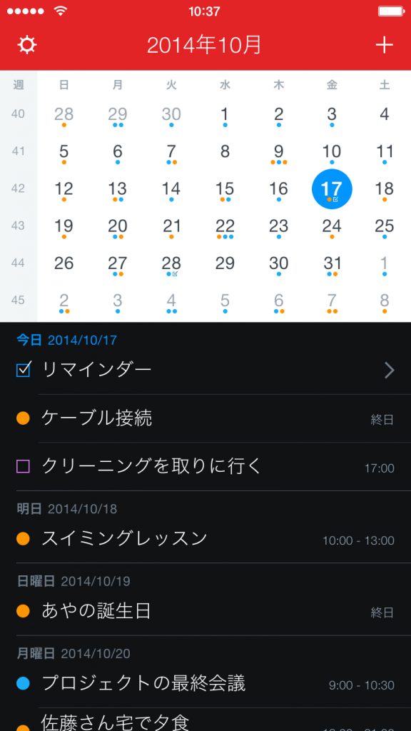 Fantastical 2 adds Japanese to the localization list.