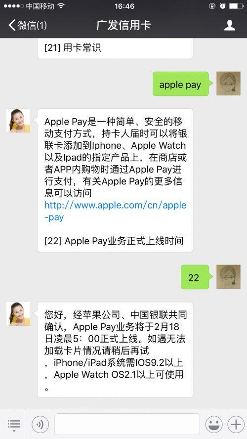 Apple Pay Guangfa Bank WeChat